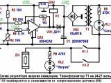 терморегулятор схема - Схемы.